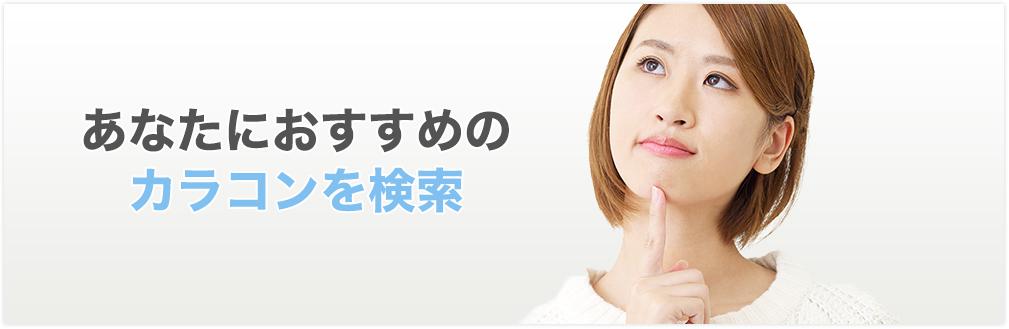 カラコン検索Navi